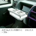 スクラムトラック(99/1〜)フロントテーブル