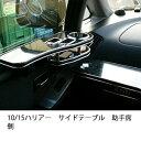 10/15ハリアーサイドテーブル 助手席側