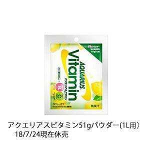 【3ケースセット】アクエリアスビタミン 51gパウダー (1L用)