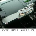 【数量限定】22色から選べる★プレマシー(05/2〜) フロントテーブル