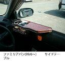 【数量限定】ファミリアバン(99/6〜) サイドテーブル
