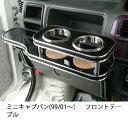 【数量限定】ミニキャブバン(99/01〜)フロントテーブル