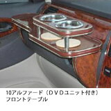 【数量限定】携帯ホルダー付★22色から選べる★アルファード(DVDユニット有)フロントテーブル