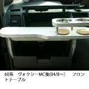 【数量限定】22色から選べる★60系ヴォクシーMC後(04/8〜)フロントテーブル