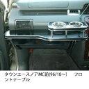 【数量限定】タウンエースノアMC前(96/10〜)フロントテーブル