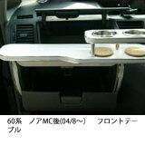 【数量限定】22色から選べる★ノアMC後(04/8〜)フロントテーブル