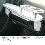 対応型式:HG50/G50【数量限定】34色から選べる★G50インフィニティー(89/1?)フロントテーブル