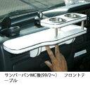 【数量限定】携帯ホルダー付★22色から選べる★サンバーバンMC後(99/2〜)フロントテーブル