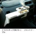 【数量限定】テリオスキッド(98/10〜)フロントテーブル