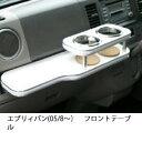 【数量限定】エブリィバン(05/8〜)フロントテーブル