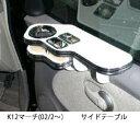 【数量限定】K12マーチ(02/2〜) サイドテーブル