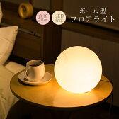 【送料込】ボール型フロアライト ランプ ランプシェード 円形 電気 灯り 蛍光灯 照明 照明器具 ボール型ランプ ボール型(E26W.40) ライト 20cm コンパクト シンプル【新生活 2016】