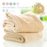 ���������۶˽��ޥ�����ե����С��ե������������5�祻�åȡ���35*85cm �ϥ�ɥ����� �ޥ�����ե����С������� �ե����������� GOKUYAWA Ķ�˺����� �ۿ��� ®�� ̵�ϥ����� ���ݡ��� �Ἴ ���� face towel �ڿ����� 2016��