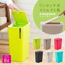 【送料無料】ダストボックス8L dustbox ゴミ箱 フレッサー ワンタッチ式スリムゴミ箱 スリム型 8Lサイズ フタ付きゴミ箱 省スペース コンパクト かわいい 連結可能 ジョイント プラスチック ごみ箱