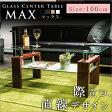 【送料込】高級感溢れるデザイン♪センターテーブル マックス ガラス製 ローテーブル コーヒーテーブル ガラステーブル 100cm 幅 耐熱 家具 強化ガラス 面取り加工 アジャスター付き シンプル【新生活 2016】