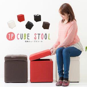 キューブスツールボックス コンパクト スペース ソファー オットマン スツール