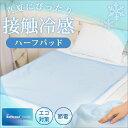 【送料無料】接触冷感 ジェルマットカバー ソフトクール カバー ひんやり ジェルマット 冷却マット