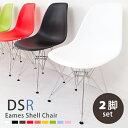 【送料無料】《2脚セット》名作ダイニングチェア!イームズチェア DSR スチール脚 イームズDSR リプロダクト製品 Eames Side shell chair Rod 滑り止め付き 椅子 スチール製 スチール脚 スチール足 デザインチェア シンプル HDPE