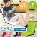 【商品保証】持ち運び楽々♪かわいいコンパクト座椅子で14段階リクライニング可能!オールシーズン利用可能♪【インテリア日用品】