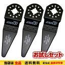 【送料無料】ONEFLAT TOOLS マルチツール コーキング ナイフ スクレーパー 替刃セット マキタ 日立 BOSCH 互換 3本セット