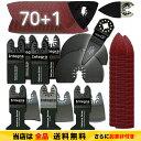 【送料無料】マルチツール 替刃 70+1点セットマキタ 日立 ボッシュ 電動 工具 DIY