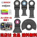 【送料無料】BOSCH ボッシュ マルチツール 替刃 スターロックシステム 対応 5枚+ハードケースセット カットソー ブレード