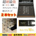 【造作ビス切断可能】ONEFLAT TOOLS マルチツール 替刃 カットソー 超硬 ブレード 2本セット。