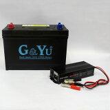 【バッテリーチャージャーセット 115Ah】G&Yuセミサイクルバッテリー115Ah+充電器10Amax【 期間中 ポイント2倍】【02P13Nov14】