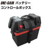ワンゲイン【バッテリーコントロールボックス】BCB-01