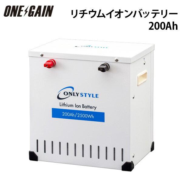 オンリースタイル リチウムイオンバッテリー 12v 2500Wh(200Ah) SimpleBMS内蔵型式 SP-LFP200AHA12SB代引き不可