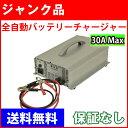 【全自動バッテリーチャージャー】OGBFC-30A(最大出力電流15A-30A/出力電圧12V-48V)