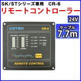 COTEK コーテック【リモートコントローラー】CR-6(24V/7.7m)
