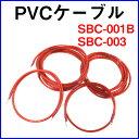 【電気機器用ビニル絶縁電線/PVC線ケーブル】走行充電器SBC-001B・003用ケーブル端子セット(圧着済)8SQ PVC(1m・5m ±2cm 赤赤セット)+丸型圧着端子(R8-10)×4+(R8-S4)×4
