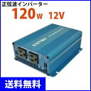 ����С����� 12v 100v ������ 120w�������ȥ���С����� / DC-AC����С�������SK120-112(����120W / �Ű�DC12v��AC100v)COTEK ��...