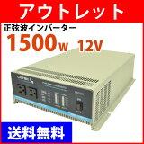 ����С����� 12v 100v 1500w�������ȥ���С�����/DC-AC����С�������S1500-112(����1500W/�Ű�DC12v��AC100v)COTEK �����ƥå��ڥ���С����� ȯ�ŵ� 12v 100v �� �����ȥ���С����� DC-AC 12v 100v��
