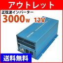 ����С����� 12v 100v 3000w�������ȥ���С����� / DC-AC����С�������SK3000-112(����3000W / �Ű�DC12v��AC100v)COTEK ����...