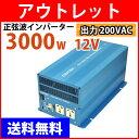 インバーター 12v 200v 3000w【正弦波インバーター/DC-ACインバーター】SK3000-212(出力3000W/電圧DC12v→AC200V)【発電機 車 車載 家庭用 バッテリー 電圧 DC-AC】