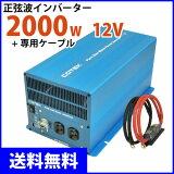 インバーター 12v 100v 2000w【正弦波インバーター/DC-ACインバーター】SK2000-112(出力2000W/電圧12V)+保護用ヒューズ付きケーブルセット(端子圧