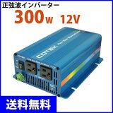 インバーター 12v 100v 300w【正弦波インバーター/DC-ACインバーター】S300-112(出力300W/電圧DC12v→AC100v)COTEK コーテック