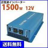 COTEK コーテック【正弦波インバーター/DC-ACインバーター SKシリーズ】SK1500-112(出力1500W/電圧12V)