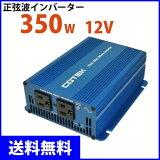 インバーター 12v 100v 350w【正弦波インバーター/DC-ACインバーター】SK350-112(出力350W/電圧DC12v→AC100v)COTEK コーテック
