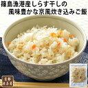 篠島産しらす干し炊き込みご飯 180g 京都 桂茶屋