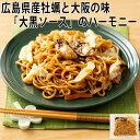 レンジでできる 広島県産牡蠣入り冬の焼きそば 200g レンジ 牡蠣 焼きそば 冷凍食品 冷凍惣菜 わんまいるの惣菜 わんまいる惣菜 惣菜 おかず 和食 お総菜 時短 時短料理 簡単調理 冷凍 軽食 デリカ 麺類