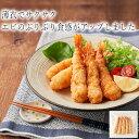 4食 レンジでできる エビフライ 5尾 170g わんまいるオリジナル 大阪 矢田健冷凍惣菜食品 和食 ミールキット 時短
