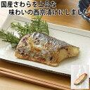 国産 さわらの西京焼き 70g レトルト ロカボ 減塩