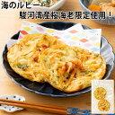 駿河湾産 桜海老のせかき揚げ 2枚入 広島 コスモ食品