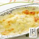 ステーキハウス三田屋 自家製ベーコン入りグラタン 5,000円以上お買い上げで送料無料