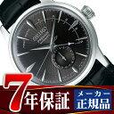 「刻印無料キャンペーン実施中」【SEIKO PRESAGE】セイコー プレザージュ 自動巻き メカニカル 腕時計 メンズ ベーシックライン カクテルタイム SARY101
