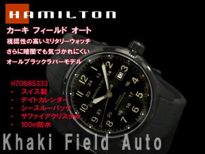 Hamilton khaki men self-winding watch + rolling by hand type watch oar black rubber belt H70685333
