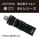 【おまけ付き】アストロン ASTRON 純正替えベルト 8Xシリーズ かん幅22mm 短寸175mmタイプ ブラックベルト ブラック尾錠 R7X08DC